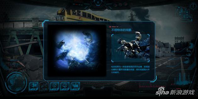 腾讯全新科幻游戏:不明物体的残骸(点击查看大图)