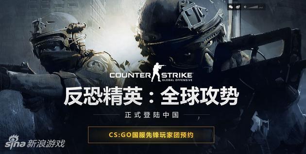 CS:GO国服官网今日上线