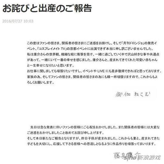 藤岛康介与御伽猫梦联名宣布第一子顺利出生!