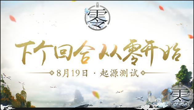 腾讯回合网游《代号:零》8月19日测试
