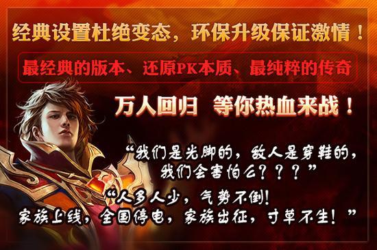 热血传奇》180英雄合击版今日上线