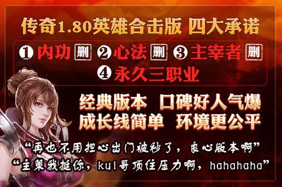 《热血传奇》1.80英雄合击版今日豪情上线_春蕾公益传奇