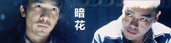 《暗花》里的洪先生不露声色的改变了江湖面貌