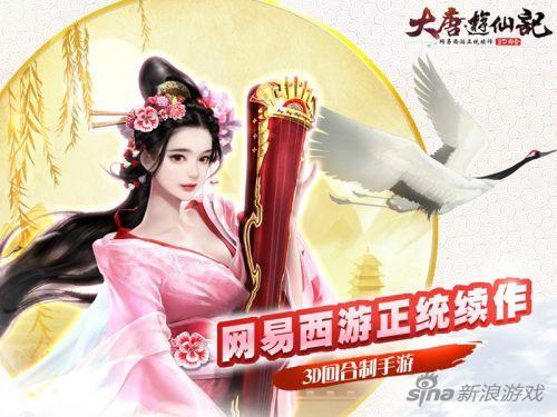 《大唐游仙记》是比较罕见的回合制手游,最近已经上市
