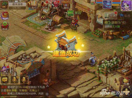 《梦幻西游》手游是网易的王牌游戏