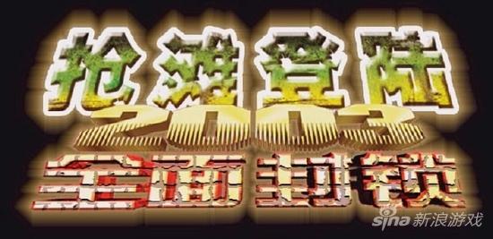 抢滩登陆2003版开场界面