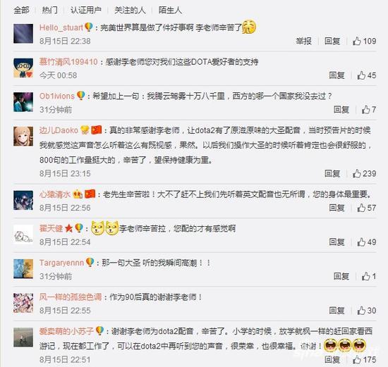 """李世宏老师的微博被各位Dota迷""""霸占"""""""