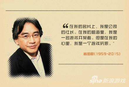 已经逝世的任天堂前社长岩田聪是《Pokemon Go》的大力推动者