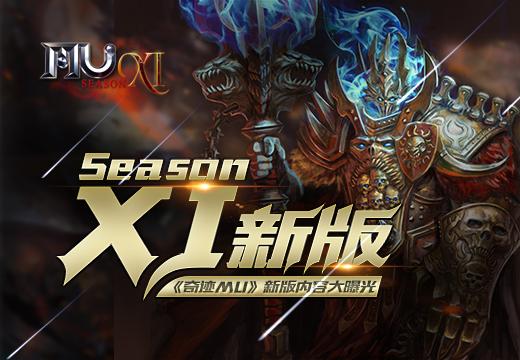 《奇迹MU》Season XI新版本内容大曝光