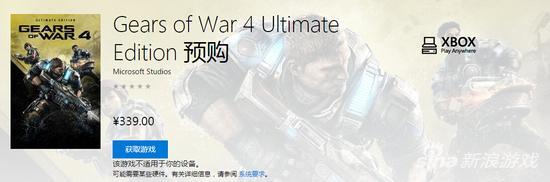 《战争机器4》win10版预购开启