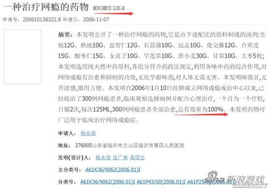 """杨永信的专利发明,可100%治愈""""网瘾""""的""""神药"""""""