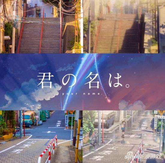 新海诚新作《你的名字。》实景与动画对比