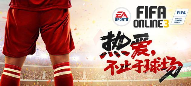 EA Sports系列的FIFA OL3