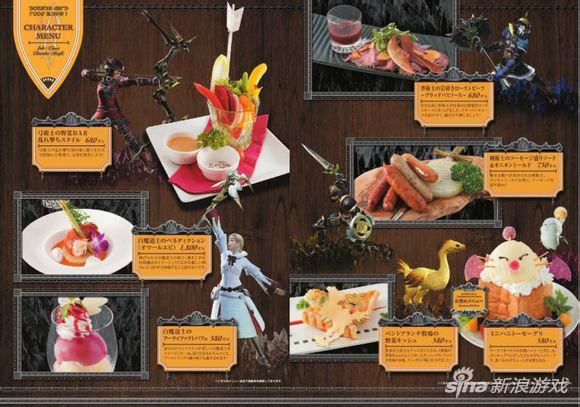 FF14秋叶原主题咖啡厅菜单展示
