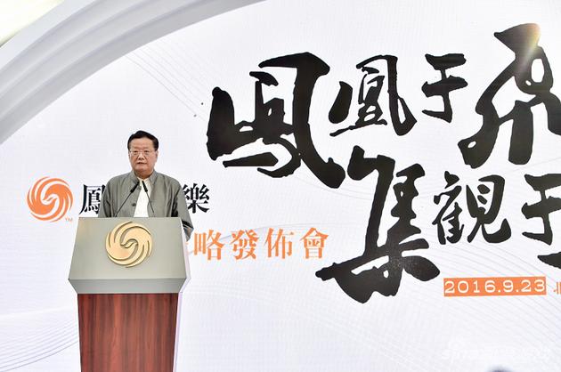 全国政协常委、凤凰卫视董事局主席及行政总裁刘长乐出席发布会