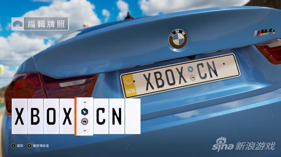 游戏里还可以自定义车牌
