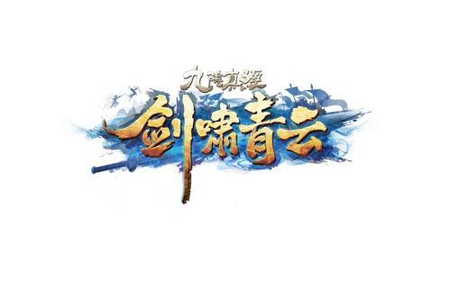 """新版本""""剑啸青云""""LOGO"""