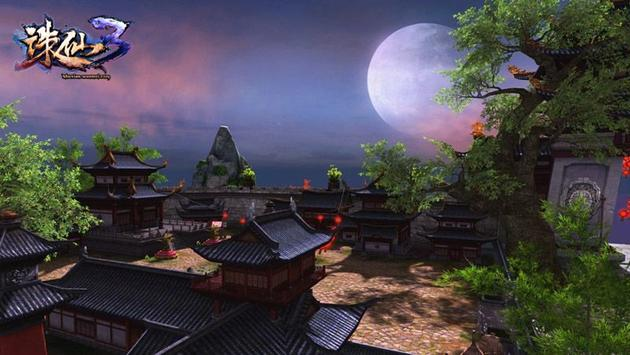 《诛仙3》嘉年华将揭开版本神秘面纱