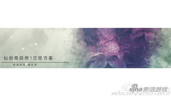 《仙剑奇侠传7》
