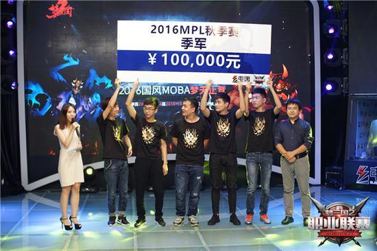 MPL2016秋季赛季军—复仇者(奖金10万)