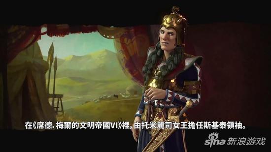《文明6》斯基泰文明预告