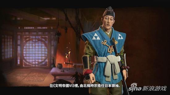 《文明6》日本文明预告