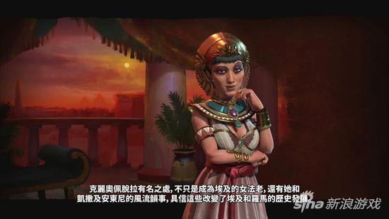 《文明6》埃及文明预告