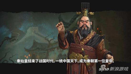 《文明6》中国文明