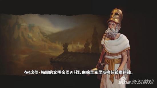 《文明6》希腊文明