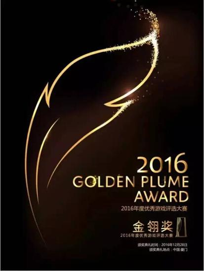 Today can expect to tomorrow's surprise? 2016 Jin Ling award to reviving the game..