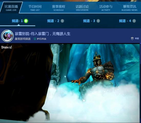 一起来熊猫直播平台,享受8天的暴雪嘉年华视听饕餮盛宴吧!