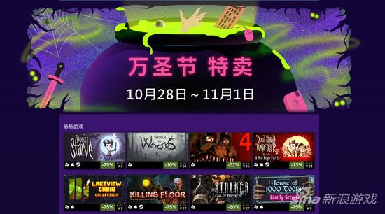 steam万圣节特惠开始 众多恐怖游戏低价促销