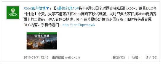 XboxOne官方微博曾表示国行版本将会同步发售