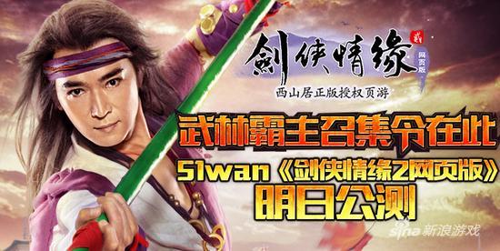 九州娱乐网 召集令在此 51wan《剑侠情缘2网页版》明日公测