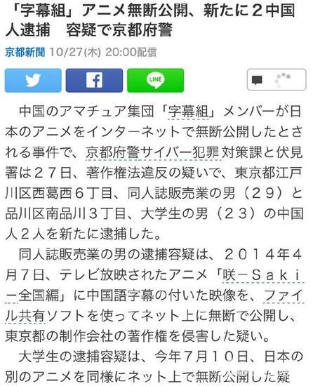 日本告诫中国人字幕组非英雄