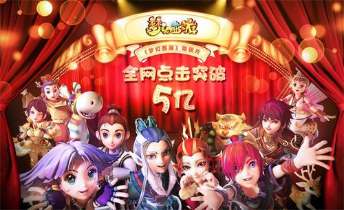 《梦幻西游》动画片迎来网络平台大结局