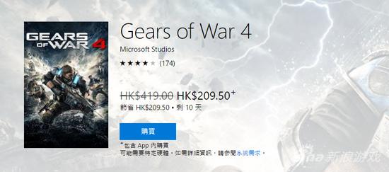 《战争机器4》港服开启特价优惠