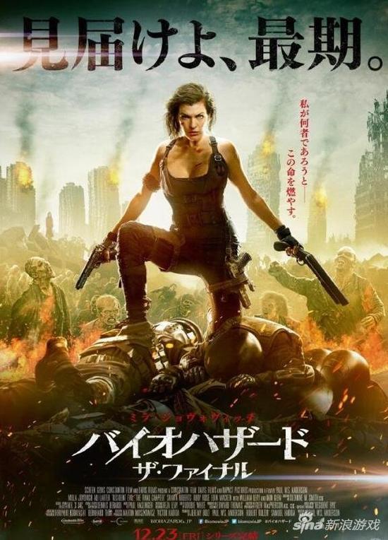 《生化危机6》电影正式海报 女主霸气站尸堆