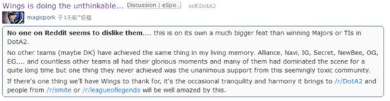 "《dota2》wings夺冠 国外网友只能从长相开""黑"""