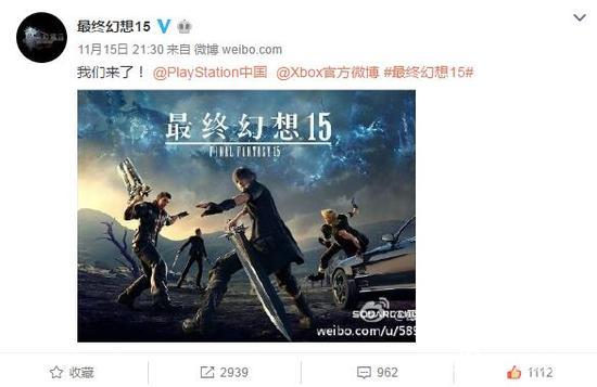 《最终幻想15》的官方微博