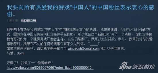 韩国开发者用谷歌翻译致谢中国玩家 用词呆萌可爱