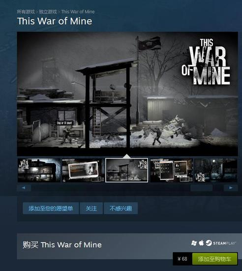 这是我的战争steam版售价68,支持中文