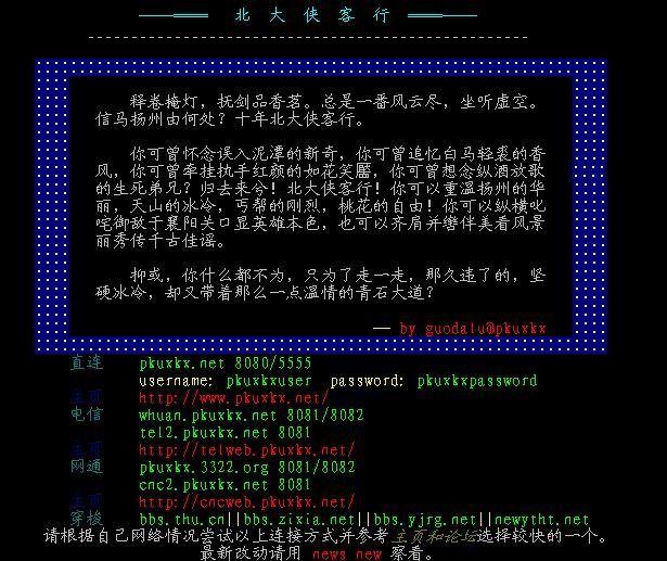 北大《侠客行》的游戏界面
