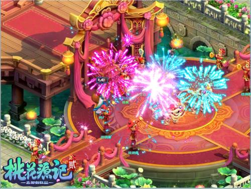 《桃花源记2》浪漫游戏结婚截图