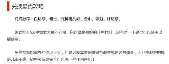 阴阳师开启召唤兑换阵活动活动限时奖励推荐攻略长寿一日游自驾图片