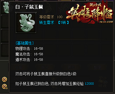 """新玩法51《铁血皇城》""""十二生肖""""神秘来袭"""