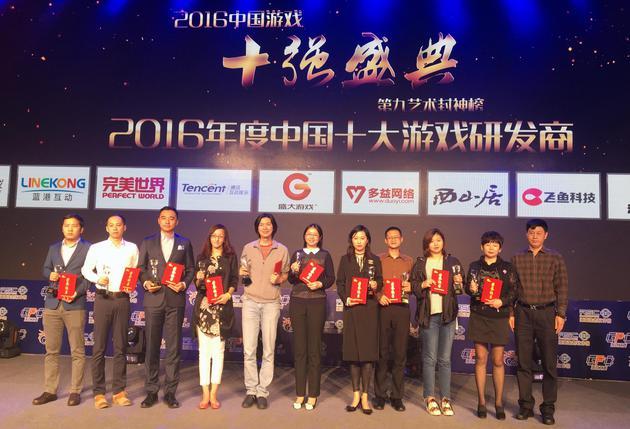 盛大游戏副总裁谭雁峰(左五)代表公司领奖