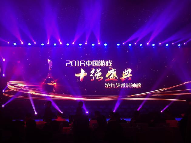 """2016中国游戏""""十强盛典"""""""