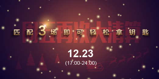 欢度圣诞 B5对战平台圣诞活动大揭秘