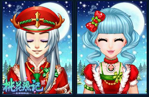 《桃花源记2》圣诞头像秀